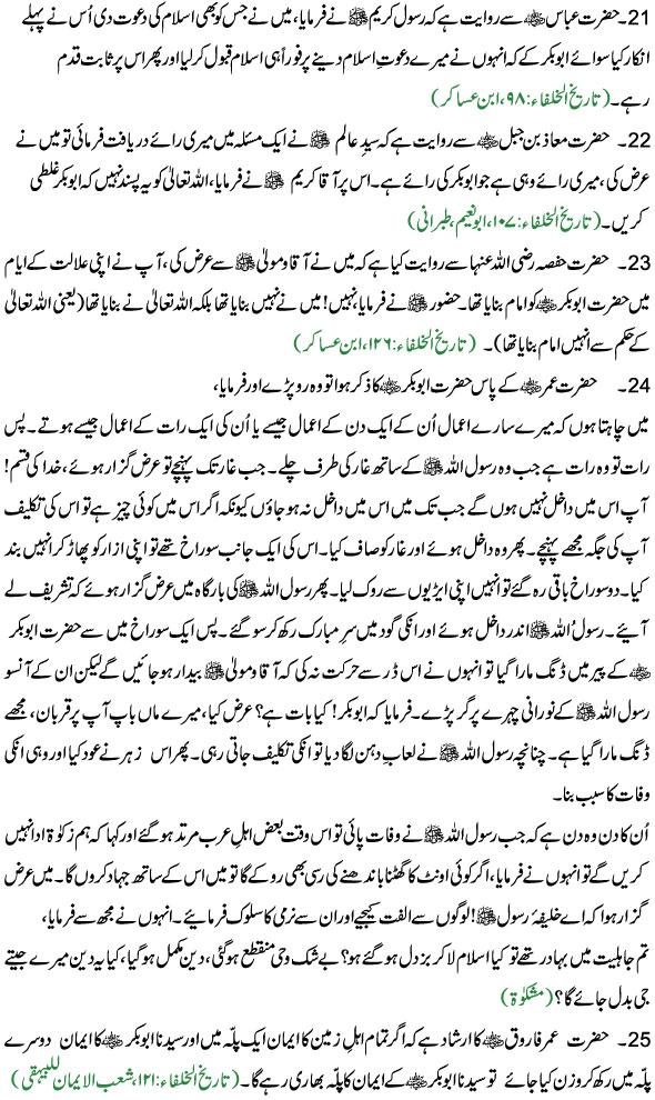 http://www.jamiaturraza.com/events/Siddiq/10.jpg