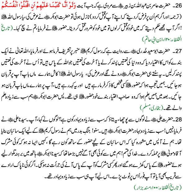 http://www.jamiaturraza.com/events/Siddiq/11.jpg