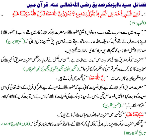 http://www.jamiaturraza.com/events/Siddiq/3.jpg
