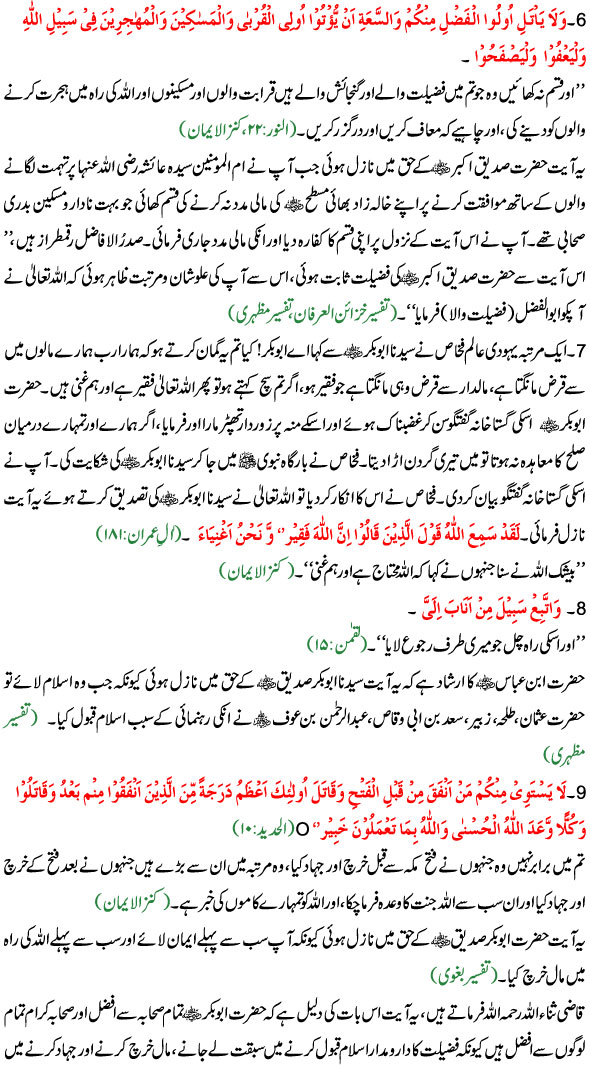 http://www.jamiaturraza.com/events/Siddiq/5.jpg