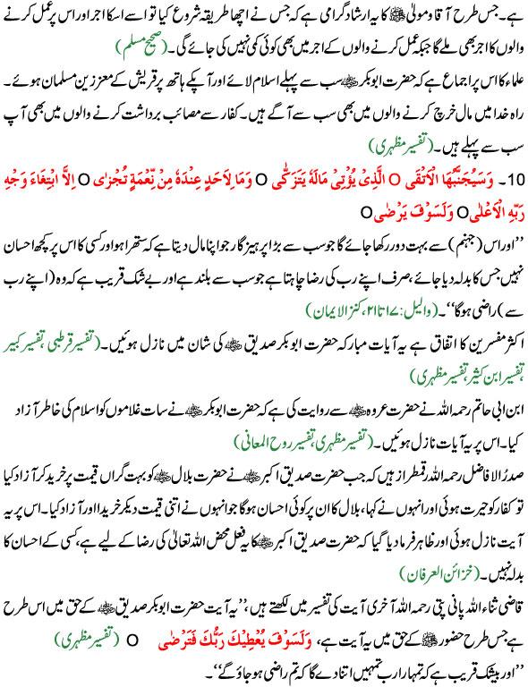 http://www.jamiaturraza.com/events/Siddiq/6.jpg
