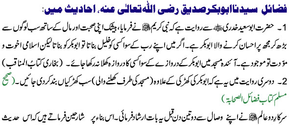 http://www.jamiaturraza.com/events/Siddiq/7.jpg